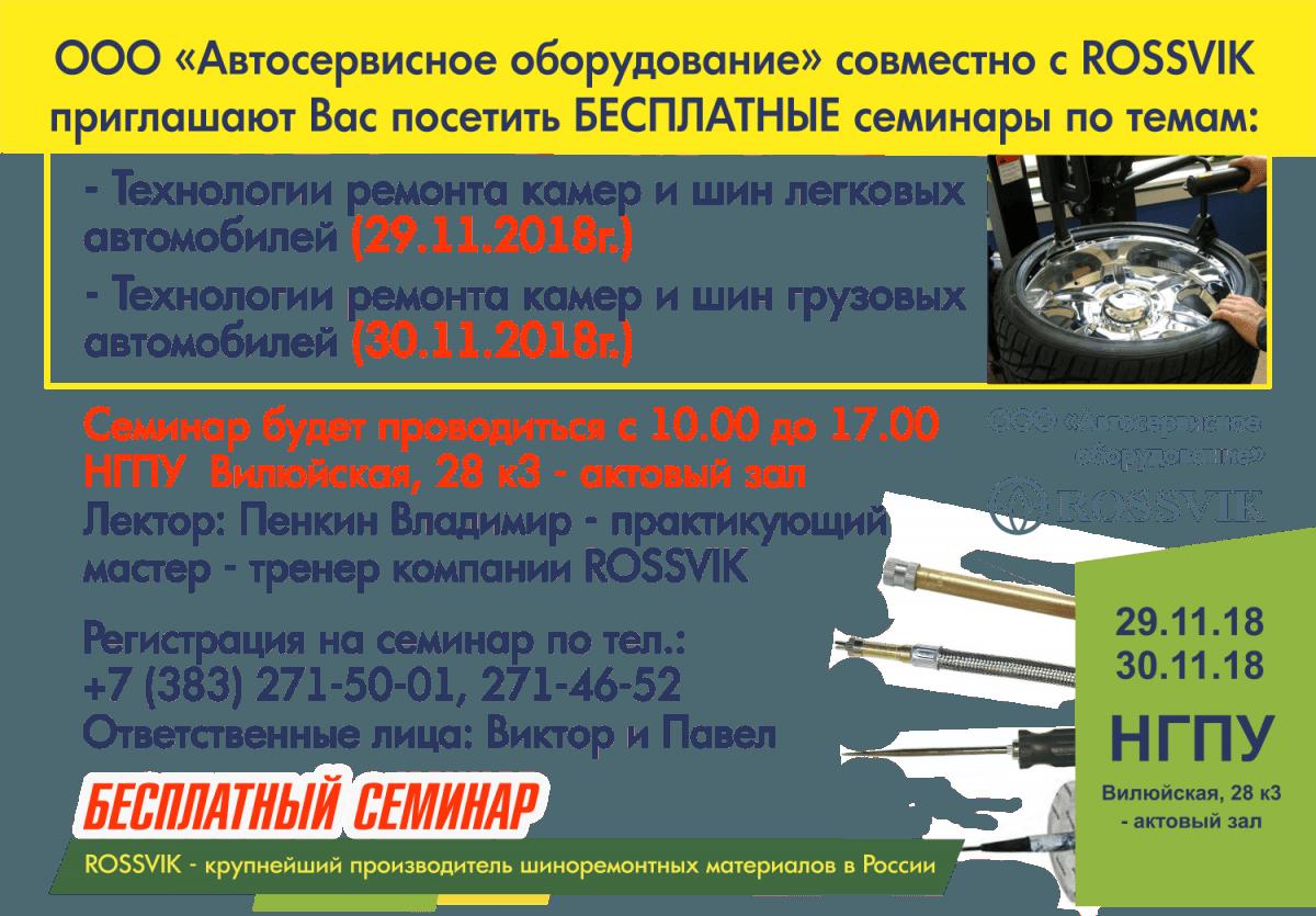 Приглашаем на бесплатные семинары (ремонт камер и шин)