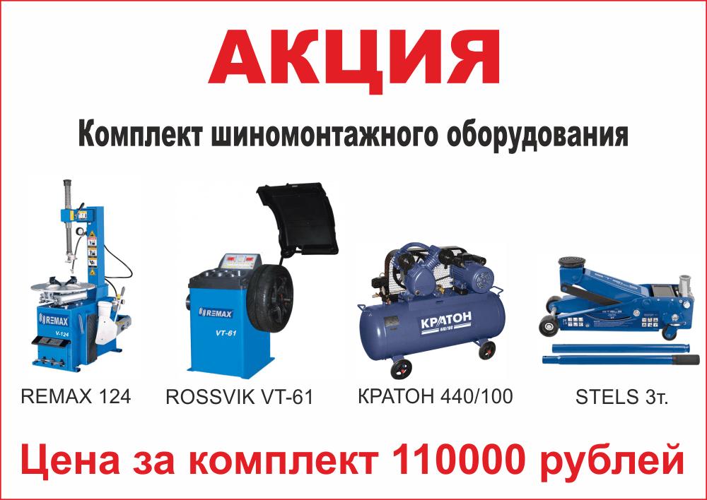 Комплект шиномонтажного оборудования — за 110.000 !