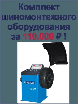 Шиномонтажное-акция-03-2019-1
