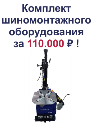 Шиномонтажное-акция-03-2019-2