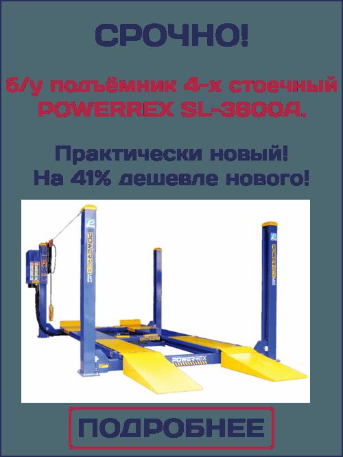 POWERREX SL-3600A